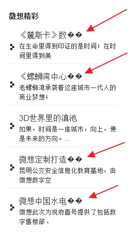ja-sidenews-module-truncate-chinese-characters