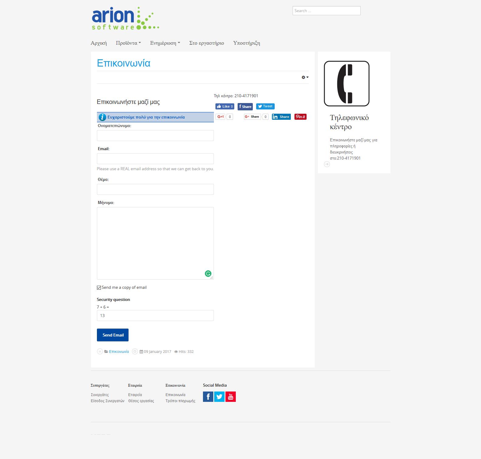 screenshot-arion.gr-2017-02-08-09-43-09